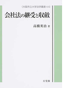 会社法の継受と収斂 (大阪市立大学法学叢書)