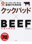 クックパッド×BEEF 牛肉の教科書 (TJ MOOK)(TJ MOOK)