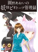 圓野あおいの妖怪ビオトープ管理録 第1巻(楽ノベ文庫)