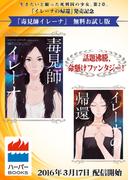 【無料立読み版】毒見師イレーナ(ハーパーBOOKS)