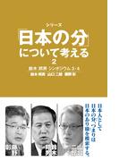 「日本の分」について考える2【HOPPAライブラリー】