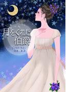月をくれた伯爵(MIRA文庫)