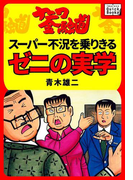 ナニワ金融道 スーパー不況を乗りきるゼニの実学(impress QuickBooks)