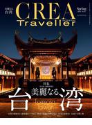 CREA Traveller 2016 Spring NO.45