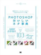 【期間限定価格】Photoshopおいしいネタ事典