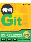 【期間限定価格】独習Git