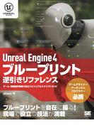 Unreal Engine 4 ブループリント逆引きリファレンス ゲーム・映像制作現場で役立つビジュアルスクリプトガイド