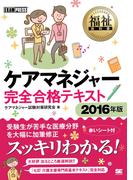 福祉教科書 ケアマネジャー完全合格テキスト 2016年版