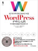 ビジネスサイトをこれからつくる WordPressデザイン入門