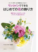 【期間限定価格】ワンコインでできる はじめての花の飾り方