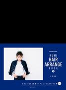 【期間限定価格】RUMI HAIR ARRANGE BOOK 2