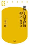 【期間限定価格】世界と日本経済30のデタラメ