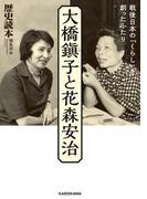 【期間限定価格】大橋鎭子と花森安治 戦後日本の「くらし」を創ったふたり(中経の文庫)