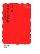 ガリレオ裁判-400年後の真実(岩波新書)
