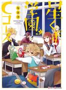 星くず学園Cコース(1)(シルフコミックス)