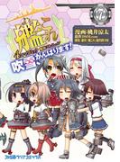 艦隊これくしょん -艦これ- 4コマコミック 吹雪、がんばります!(7)(ファミ通クリアコミックス)