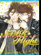 STAR☆Flight[小冊子付特別版]【電子限定おまけ付き】(ディアプラス・コミックス)