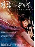 NHK放送90年大河ファンタジー「精霊の守り人」SEASON1 完全ドラマガイド(エンターブレインムック)