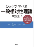 ひとりで学べる一般相対性理論 ディラックの記号法で宇宙の方程式を解く
