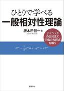 ひとりで学べる一般相対性理論 ディラックの記号法で宇宙の方程式を解く(KS物理専門書)