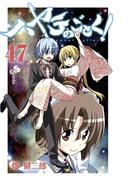 ハヤテのごとく! 47(少年サンデーコミックス)