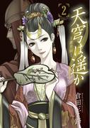 天穹は遥か-景月伝- 2(サンデーGXコミックス)