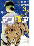 アンペア 3(少年サンデーコミックス)