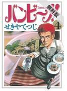 【期間限定 無料お試し版】バンビ~ノ! 4(ビッグコミックス)