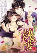 執愛 私を惑わすエロ悪魔 vol.1(mobaman-F)