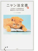 ニャン法全書 ネコのルールをまねれば毎日がとってもラクになる
