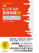 グロービスMBAキーワード 図解 ビジネスの基礎知識50