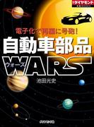 電子化で再編に号砲! 自動車部品WARS(週刊ダイヤモンド 特集BOOKS)