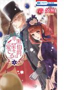 黒伯爵は星を愛でる(4)(花とゆめコミックス)