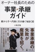 オーナー社長のための事業承継ガイド 親から子へ円満に引き継ぐ秘訣30