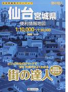 仙台宮城県便利情報地図 4版
