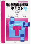 運動器障害理学療法学テキスト 改訂第2版 (シンプル理学療法学シリーズ)