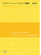 〈フランツ・シューベルト〉の誕生 喪失と再生のオデュッセイ