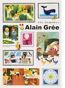 Alain Grée アラン・グレのデザイン Works by the French Illustrator from the 1960s−70s