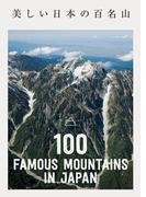 美しい日本の百名山