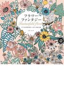 フラワー・ファンタジー すてきな野の花いっぱいのぬり絵