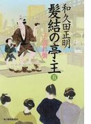 髪結の亭主 5 子別れ橋 (ハルキ文庫 時代小説文庫)(ハルキ文庫)