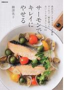 サーモンでキレイにやせる 身近なアンチエイジング食材サーモン・鮭を使ったおいしくやせるレシピ62 (ぴあMOOK)(ぴあMOOK)