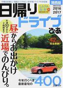 日帰りドライブぴあ関西版 2016−2017 (ぴあMOOK関西)(ぴあMOOK関西)