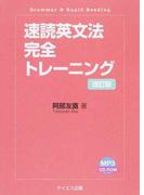 速読英文法完全トレーニング 改訂版
