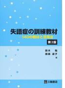 失語症の訓練教材 140の教材と活用法 第2版