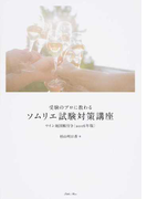 受験のプロに教わるソムリエ試験対策講座 ワイン地図帳付き 2016年版