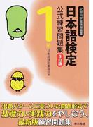 日本語検定公式練習問題集1級 文部科学省後援事業 3訂版