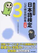 日本語検定公式練習問題集3級 文部科学省後援事業 3訂版