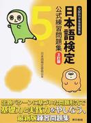 日本語検定公式練習問題集5級 文部科学省後援事業 3訂版