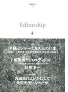 エディターシップ vol.4 特集沖縄とジャーナリズムのいま